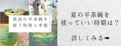 読みもの/平茶碗を使う時期と季節のバナー画像