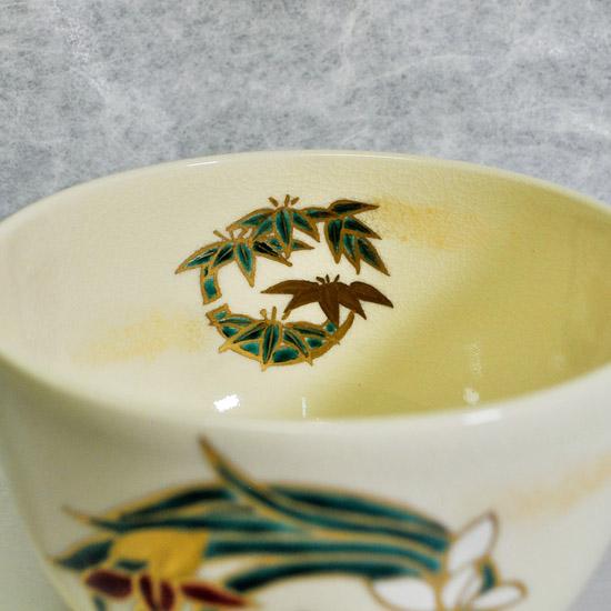 抹茶碗四君子の内側の竹の絵の画像
