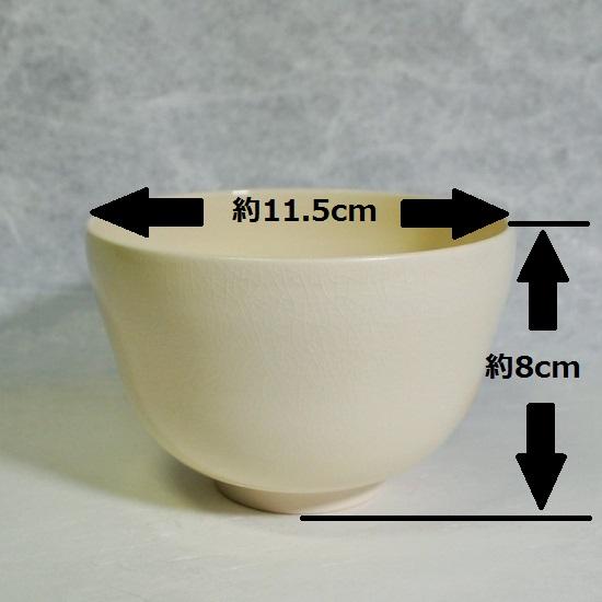 抹茶碗青楓にカワセミのサイズの画像