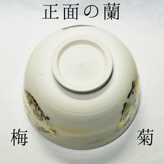 抹茶碗四君子の絵柄の配置の画像