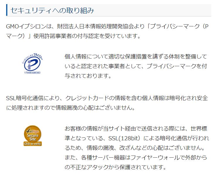 日本情報処理協会とSSL暗号化通信の認定マークの画像