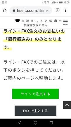 ライン注文・FAX注文のボタンの画像