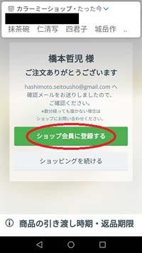 ショップ会員に登録するボタンの案内の画像