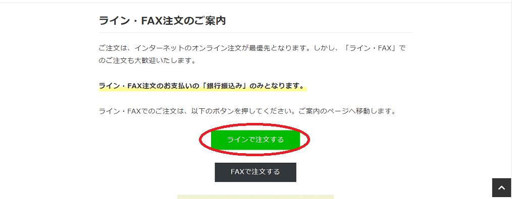 ライン注文のご案内へのボタンの画像