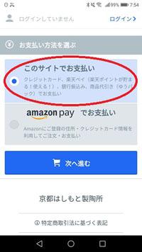お支払い方法の選択画面の画像