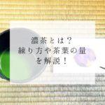 濃茶の練り方のアイキャッチ画像