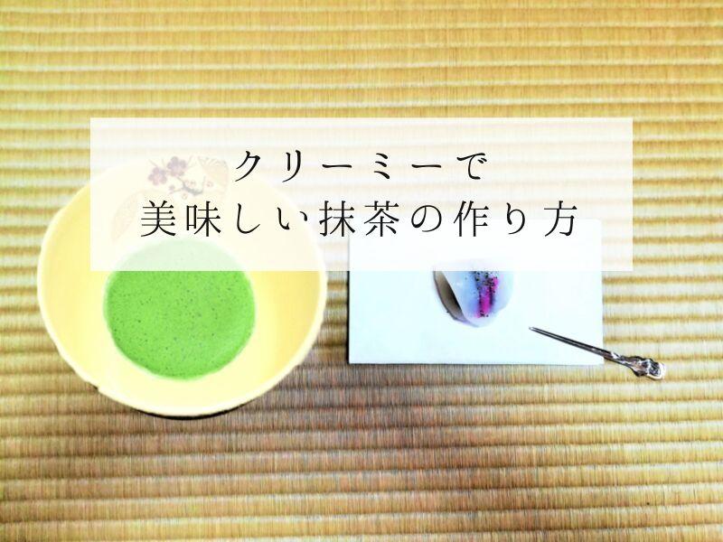 クリーミでおいしい抹茶の作り方のアイキャッチ画像