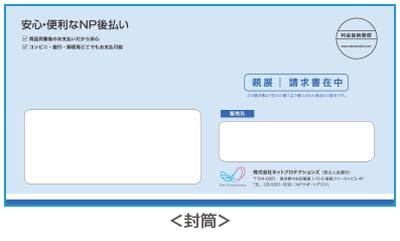 NP後払いの封筒の画像