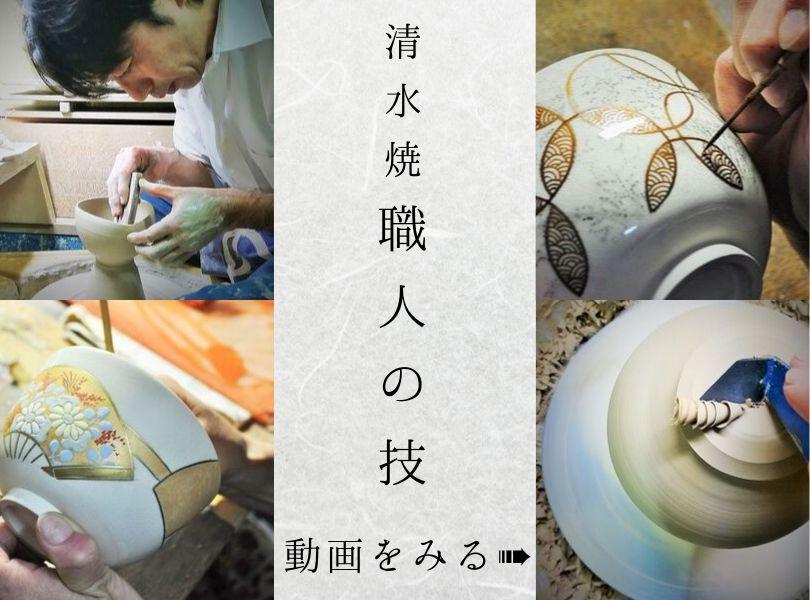清水焼職人の技のバナー画像