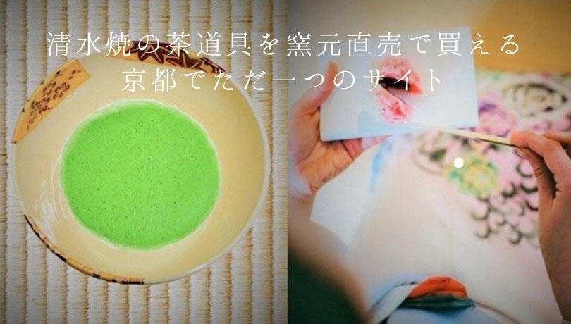 抹茶碗と和菓子を食べる女性の画像