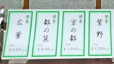 薄茶用の茶葉の商品の一例の画像