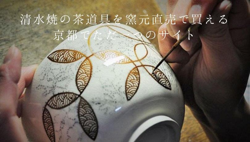 抹茶碗を職人が絵付けしている画像
