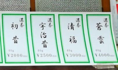 濃茶用の茶葉の商品の一例の画像