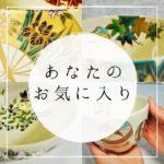 あなたのお気に入りの抹茶碗の画像