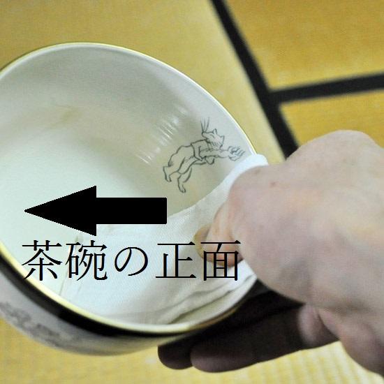 抹茶碗鳥獣戯画を茶巾で清めている画像