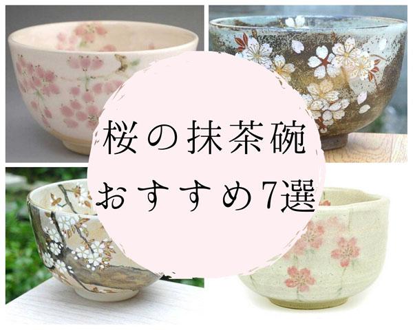 桜の抹茶碗おすすめ7選びのアイキャッチ画像