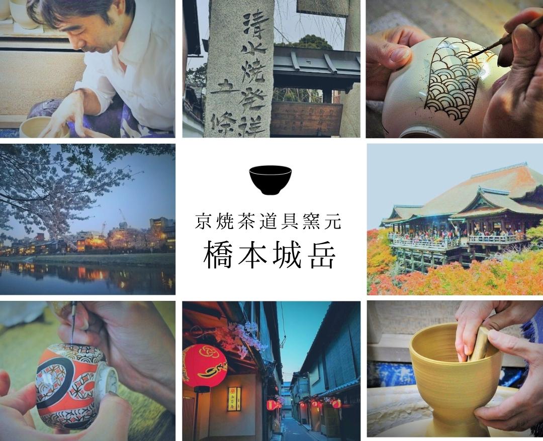 京焼茶道具の窯元 橋本城岳のロゴの画像